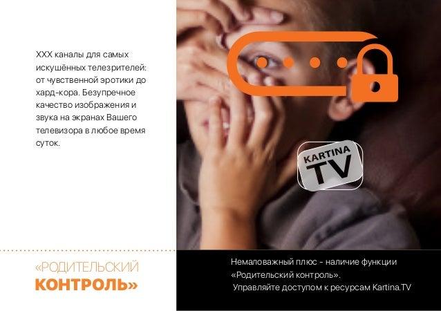 ТВ для взрослых смотреть онлайн бесплатно  ХочуТВ