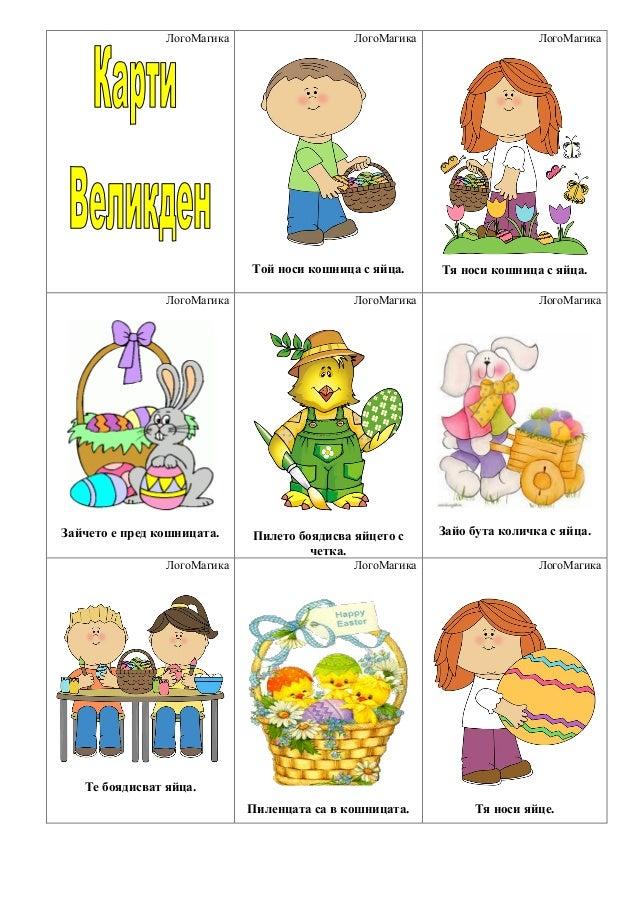 ЛогоМагика ЛогоМагика Той носи кошница с яйца. ЛогоМагика Тя носи кошница с яйца. ЛогоМагика Зайчето е пред кошницата. Лог...