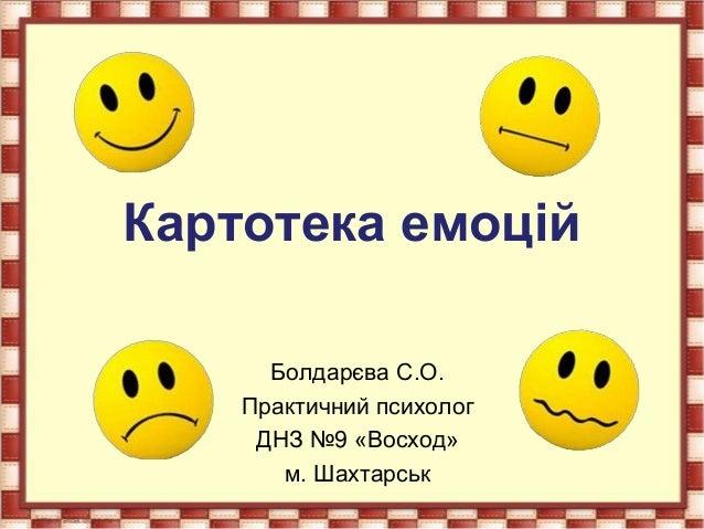 Картотека емоцій Болдарєва С.О. Практичний психолог ДНЗ №9 «Восход» м. Шахтарськ