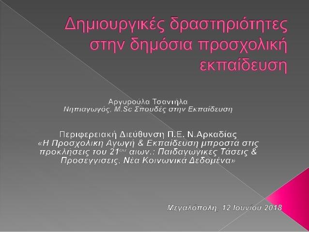  Δραστηριότητες που στοχεύουν στην ολόπλευρη ανάπτυξη του νηπίου  Δραστηριότητες που είναι σύμφωνες με το Πιλοτικό Αναλυ...