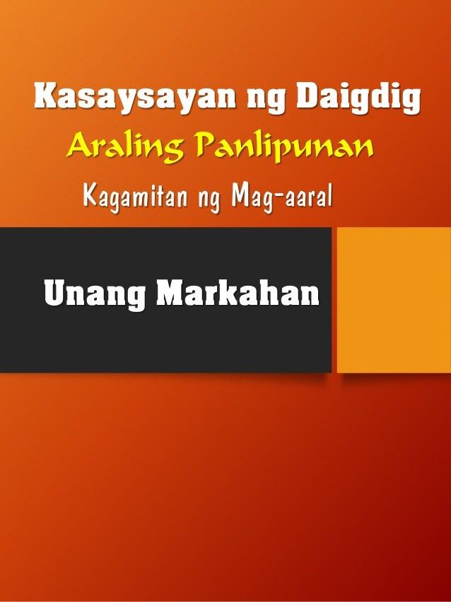 Kasaysayan ng Daigdig Araling Panlipunan Kagamitan ng Mag-aaral Unang Markahan