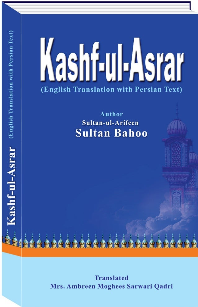 KASHF-UL-ASRAR (English Translation with Persian Text)