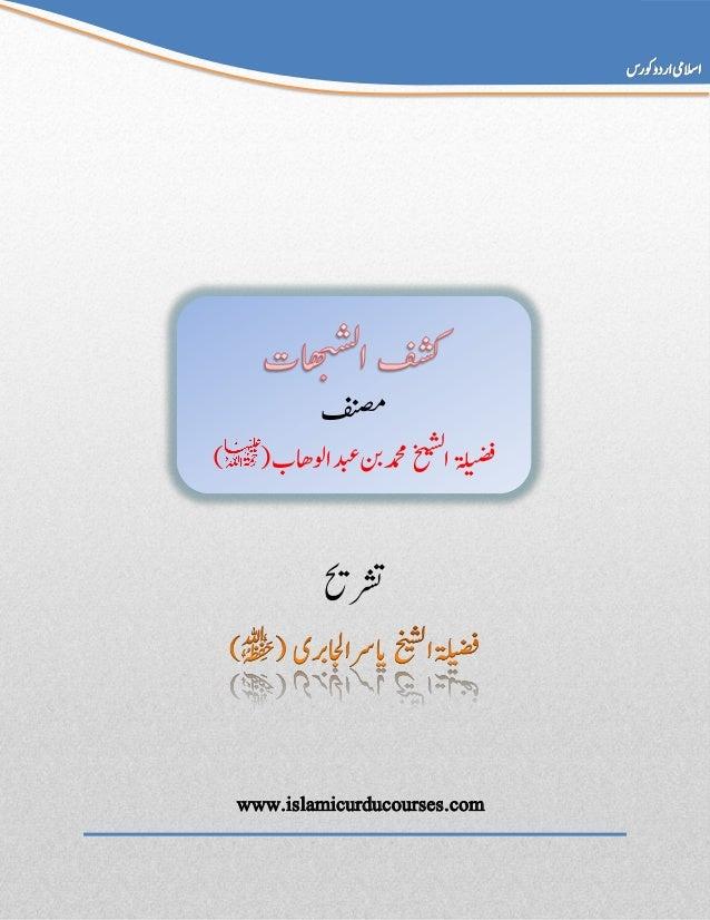 اسالمیاردوکورس [Type text] www.islamicurducourses.com رشتحی فنصم ) لۃيضفۺۺخ يشل ابۺاوله...