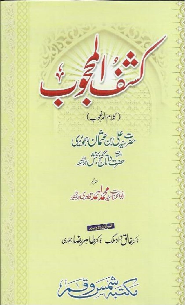 Mian muhammad bakhsh kalam full pdf for purchasing