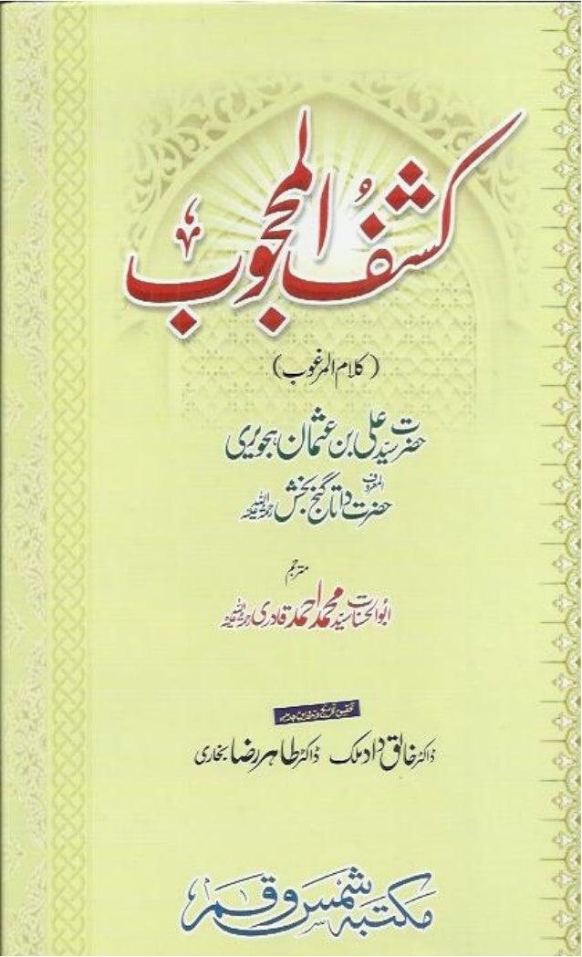 Kashful Mahjoob Book