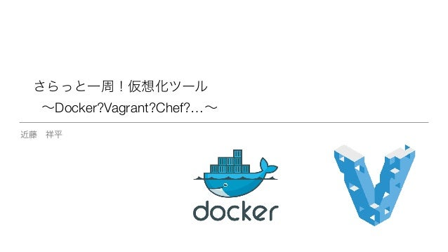 Docker?Vagrant?Chef?…