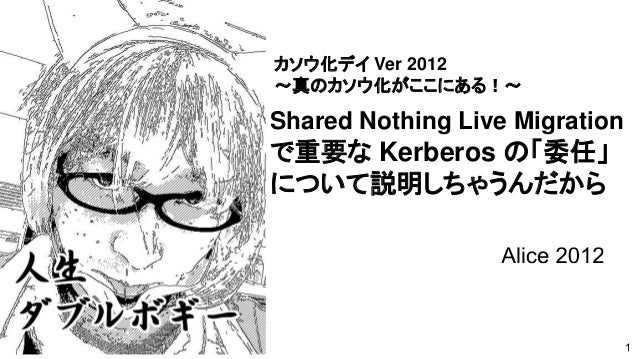 Shared Nothing Live Migration で重要な「委任」について