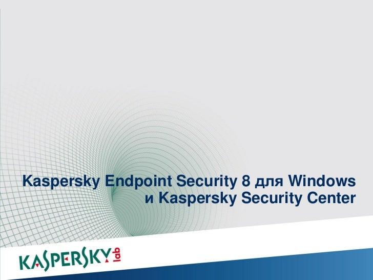 Kaspersky Endpoint Security 8 для Windows              и Kaspersky Security Center