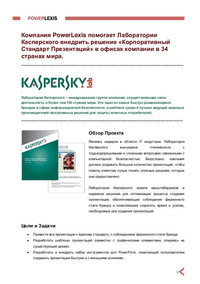 Компания PowerLexis помогает ЛабораторииКасперского внедрить решение «КорпоративныйСтандарт Презентаций» в офисах компании...