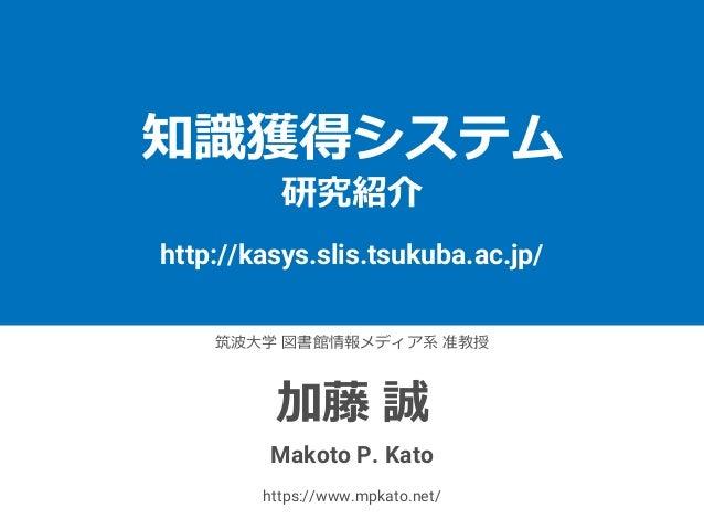 http://kasys.slis.tsukuba.ac.jp/ Makoto P. Kato https://www.mpkato.net/