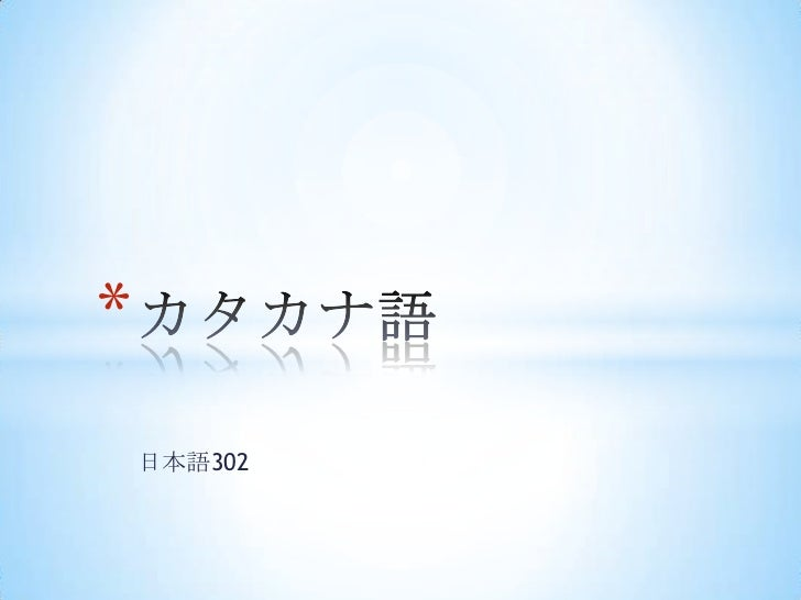 日本語302 <br />カタカナ語<br />