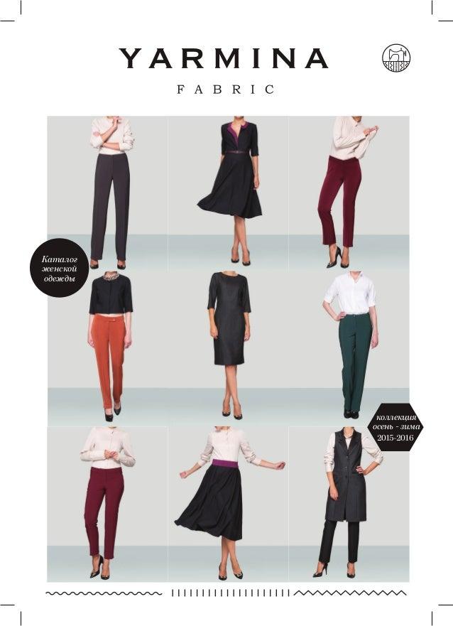 Каталог женской одежды осень 2015