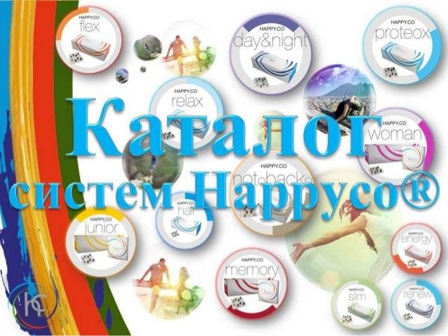 Kataloghappyco 161230042032