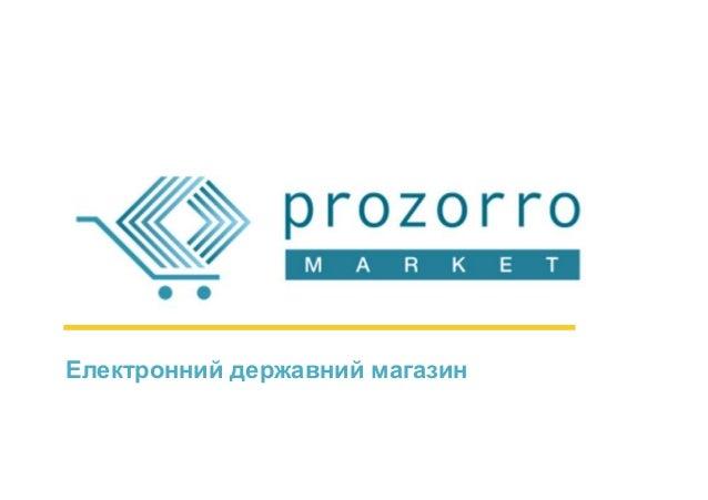 Як працює Prozorro Market?