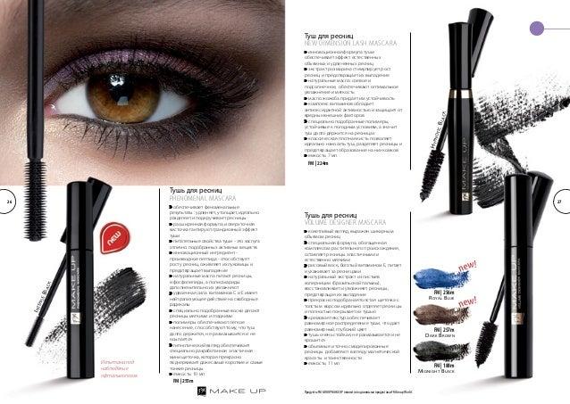 Туш для ресниц  new dimension lash mascara  »»инновационная формула туши  обеспечивает эффект естественных  объемных и удл...