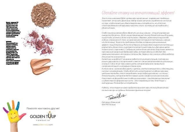 Помогите нам помочь другим!  F U N D A C J A  www.golden-tulip.com  Сделайте ставку на впечатляющий эффект!  Этот сезон в ...