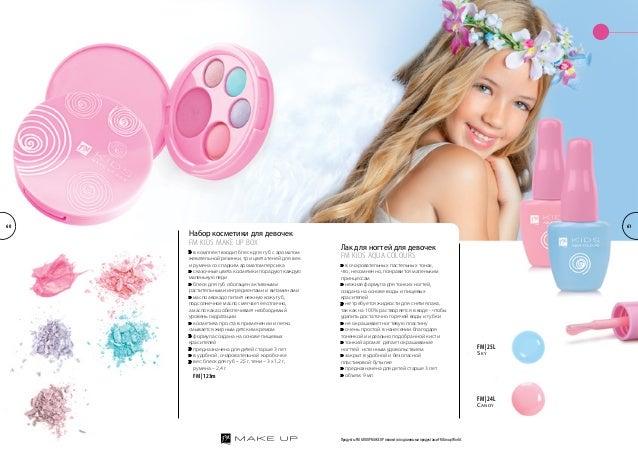 60 61  Продукты FM GROUP MAKE UP являются подлинными продуктами FM Group World.  Набор косметики для девочек  FM KIDS MAKE...