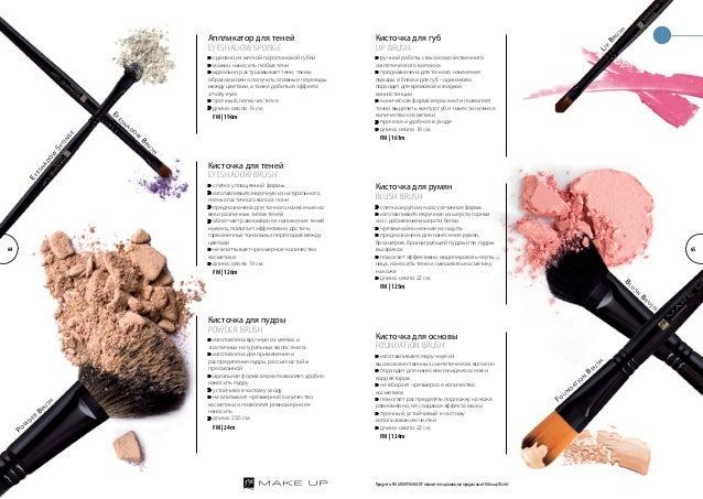 Lip Brush  Кисточка для губ  LIP brush  »»ручной работы с высококачественного  синтетического волокна  »»предназначена для...