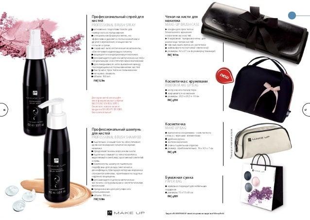 67  Чехол на кисти для  макияжа  Make-UP BRUSH CASE  »»создан для простого и  безопасного хранения  косметических кистей  ...