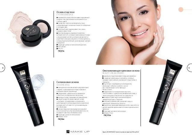 Основа под тени  EYESHADOW BASE  »»кремовая основа обеспечивает идеальный  макияж глаз, увеличивая интенсивность и  глубин...