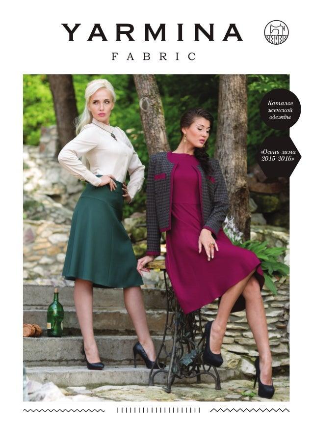 Женская Одежда Осень 2015