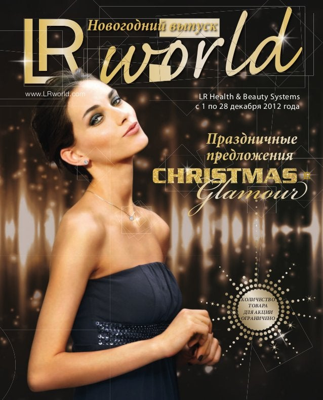 www.LRworld.com                                   w or ld                                  Новогодний выпуск              ...