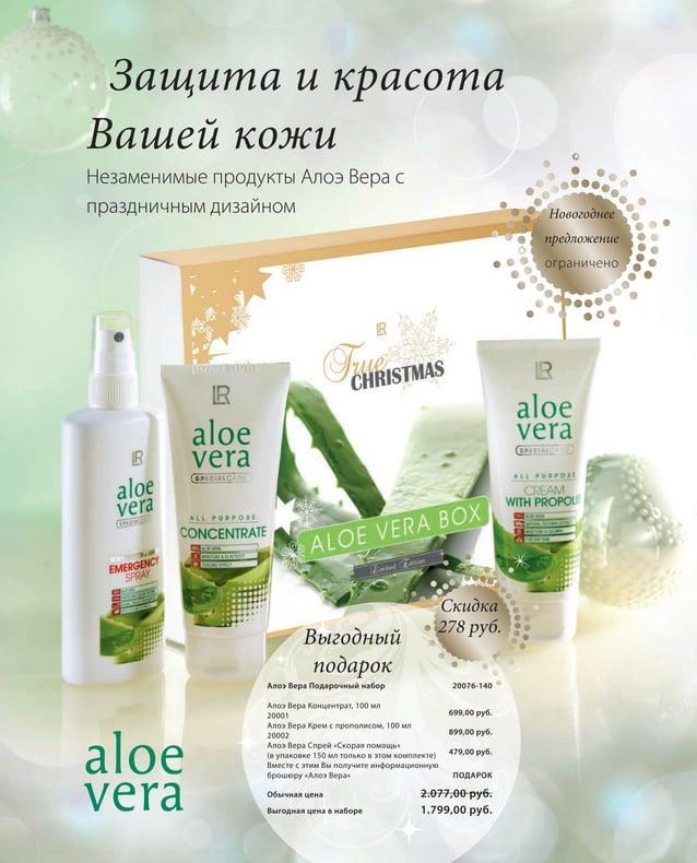 Защита и красота                  Вашей кожи                  Незаменимые продукты Алоэ Вера с                  праздничны...