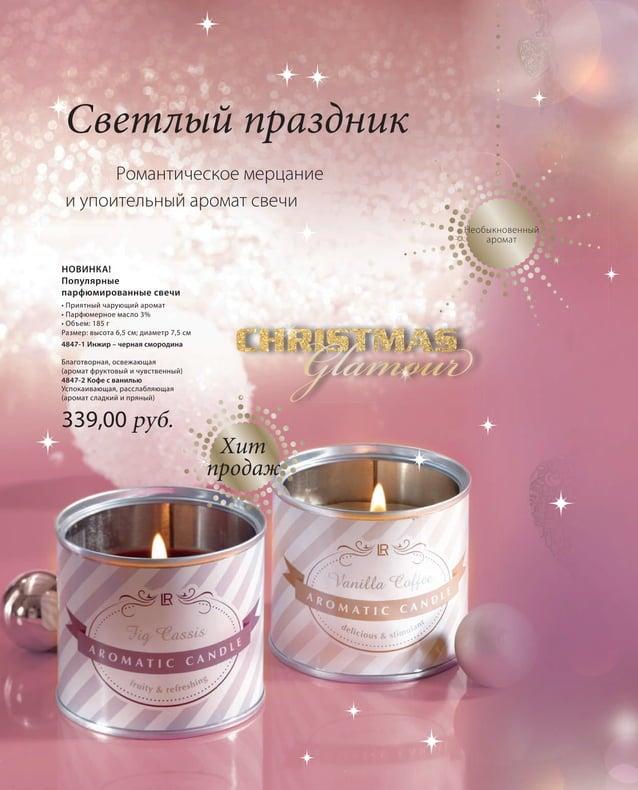 Светлый праздник                    Романтическое мерцание              и упоительный аромат свечи                        ...