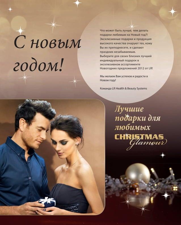 Что может быть лучше, чем делать                          подарки любимым на Новый год?!         С новым          Эксклюзи...