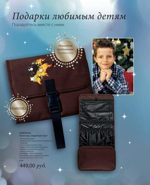 Подарки любимым детям          Порадуйтесь вместе с ними                                                            Нового...