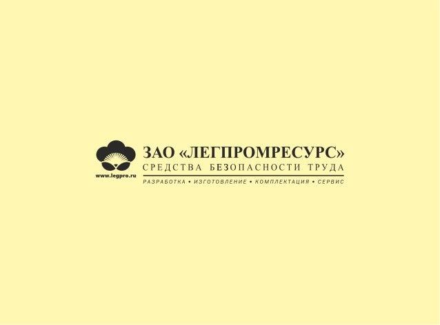 Legpromresurs Catalog