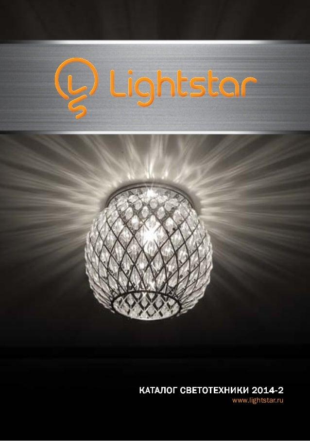 КАТАЛОГ СВЕТОТЕХНИКИ 2014-2  www.lightstar.ru