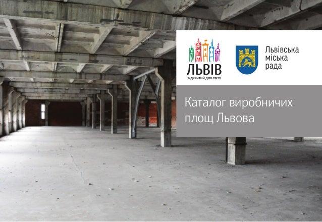 Каталог виробничих площ Львова