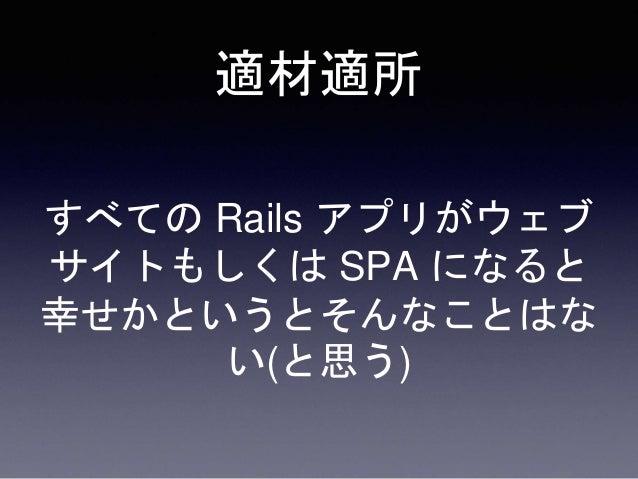 JS と Rails が疎であれば、そ れぞれやりやすいようにアセッ トを管理すればよい