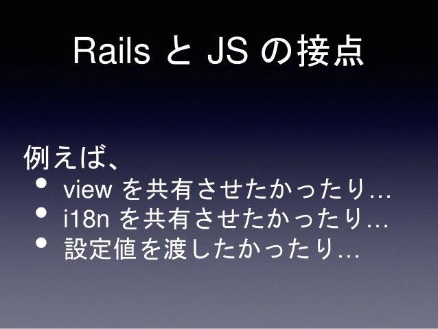 Rails アプリのある画面でイン タラクションのあるとてもリッ チなフォームを作りたい。 ただしフォームで表示するデー タや振る舞いは Rails に定義さ れている。 例えば…(状況)