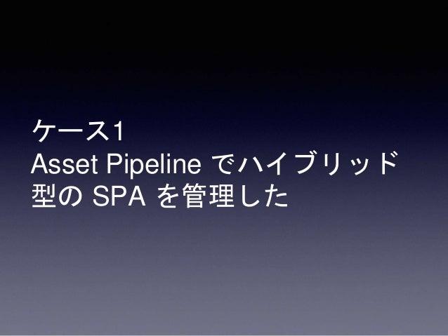 ケース1: Asset Pipeline Ember ember-rails(Sprockets) その他のJS/CSS