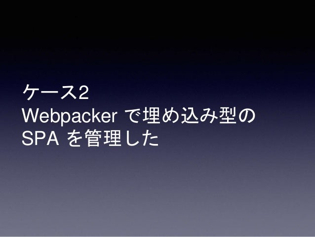 React Webpacker ケース2: Webpacker Sprockets その他のJS/CSS