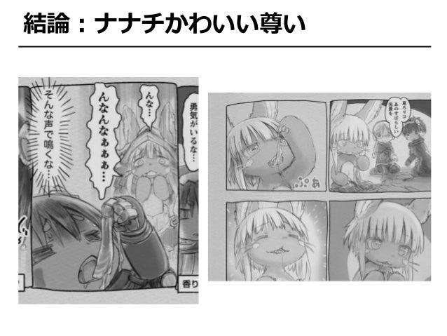 グロ メイド・イン・アビス
