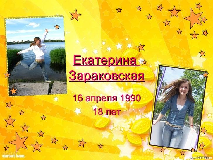 Екатерина  Зараковская 16 апреля 1990 18 лет