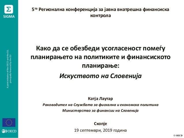 © OECD 5та Регионална конференција за јавна внатрешна финансиска контрола Како да се обезбеди усогласеност помеѓу планирањ...