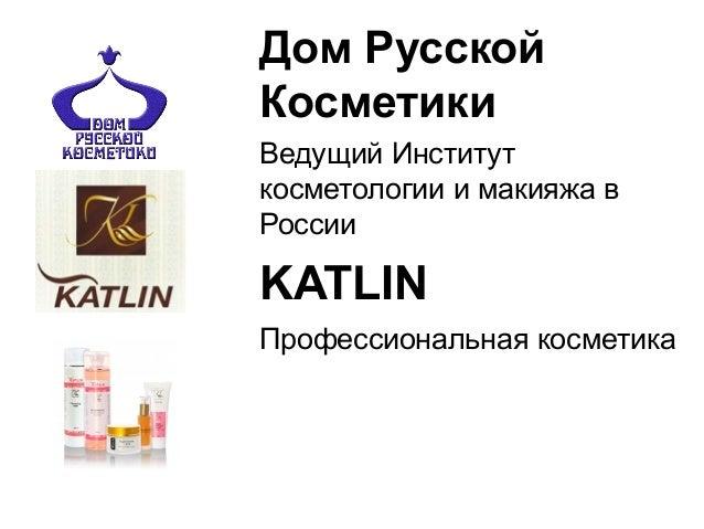 Дом Русской Косметики Ведущий Институт косметологии и макияжа в России  KATLIN Профессиональная косметика