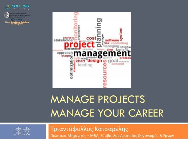 managing priorities and professional development personal Managing work priorities & professional development | in today's business world, you can find any number of articles in the media about how important it is for you to manage your work priorities and develop your professional capabilities.