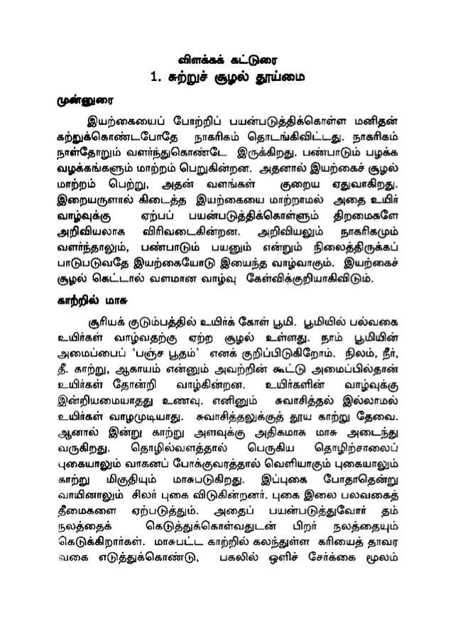 tamil essay upsr Btamil karangan (padakkatturai) - download as powerpoint presentation ( ppt / pptx), pdf file (pdf), text file (txt) or view presentation slides online.