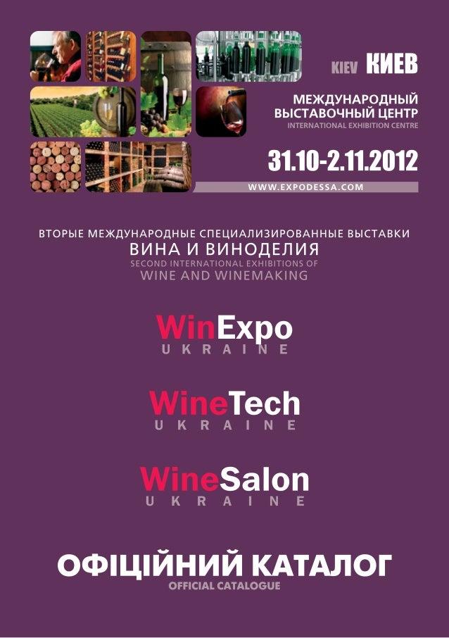 международные специализированные    выставки вина и виноделияОФИЦИАЛЬНЫЙ КАТАЛОГ               организатор       31 октябр...
