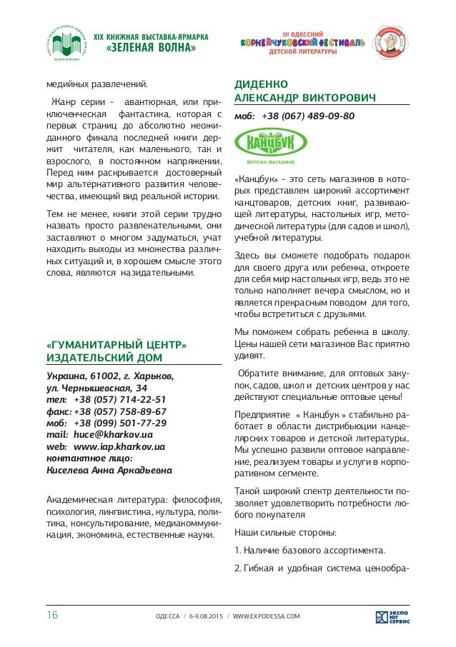 659c7b22a93d Каталог участников книжной выставки-ярмарки «Зеленая волна» 2015