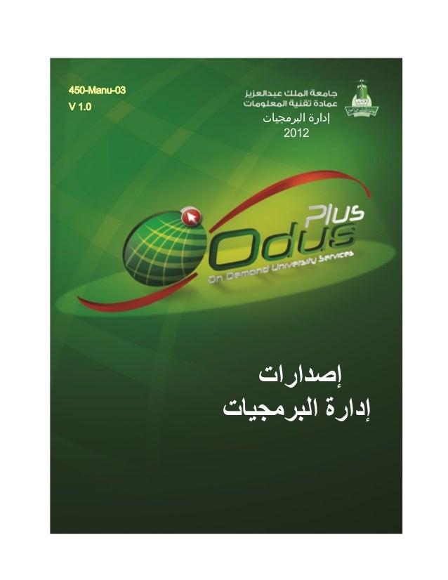 البرمجيات إدارة 2012 إصدارات البرمجيات إدارة 450-Manu-03 V 1.0