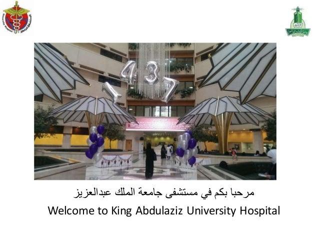 عبدالعزيز الملك جامعة مستشفى في بكم مرحبا Welcome to King Abdulaziz University Hospital