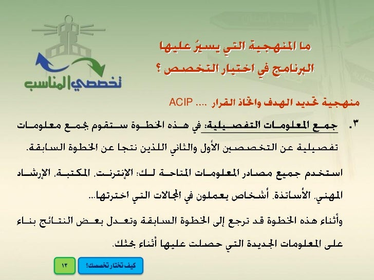 ACIP                                   4.                                    •                               –  ...