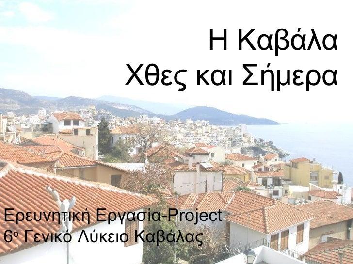 Η Καβάλα              Χθες και ΣήμεραΕρευνητική Εργασία-Project6ο Γενικό Λύκειο Καβάλας