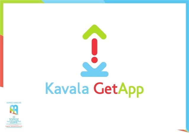 Kavala GetApp